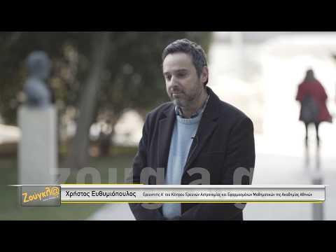 Ο Ερευνητής Χρήστος Ευθυμιόπουλος μιλάει στο zougla.gr για τους κβαντικούς υπολογιστές