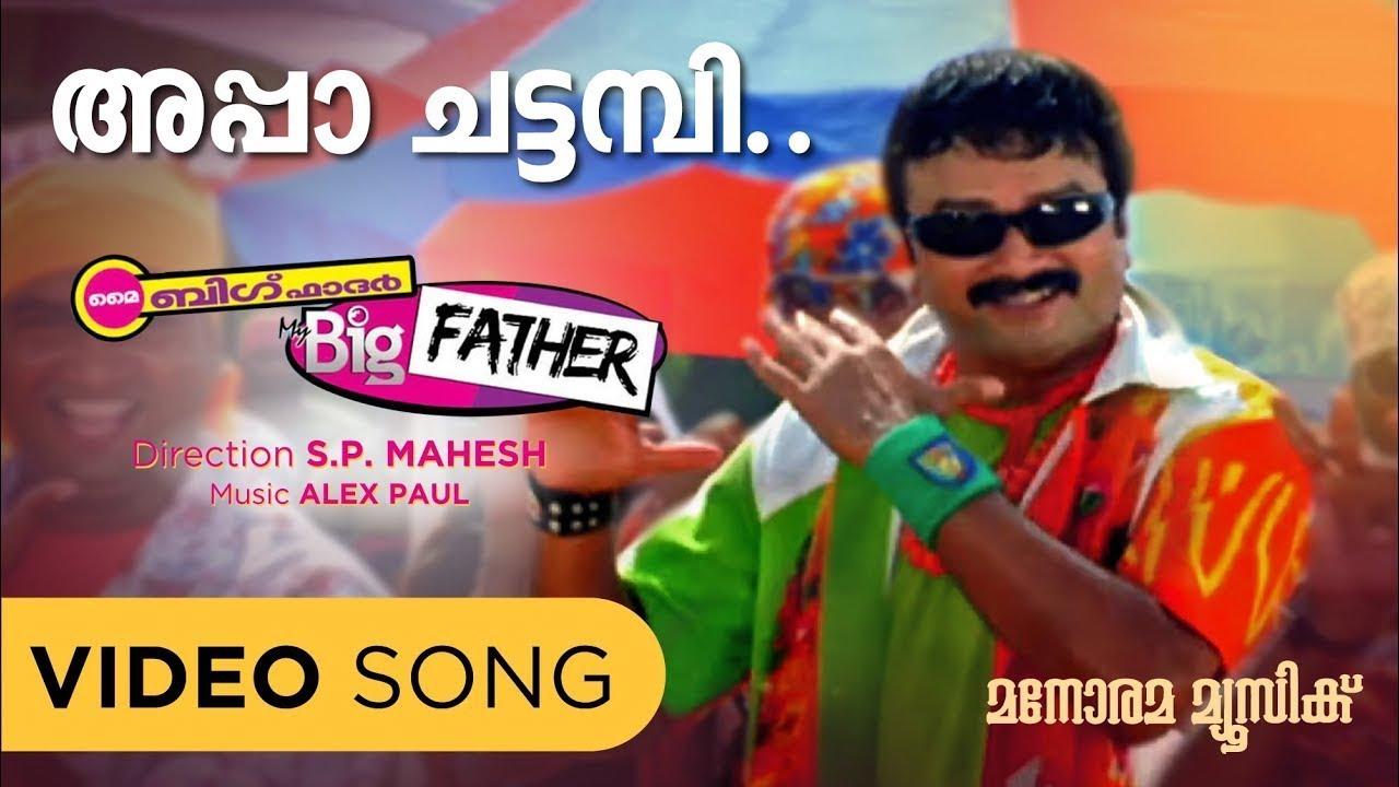 Appa Chattambi   My Big Father   Video Song   Vayalar Sarathchandra Varma  Alex Paul   Jayaram