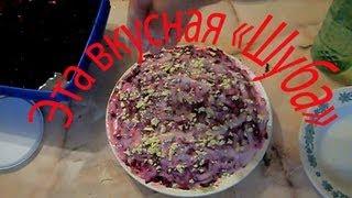 Очень нежный вариант салата Шуба