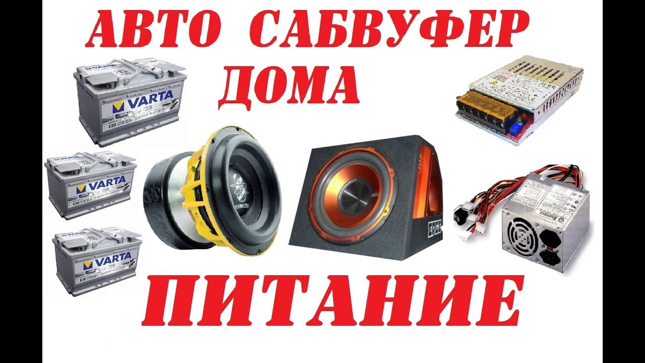 Сабвуфер в машину купить в интернет магазине azvuk. Ua по низкой цене компактный, активный, бескорпусной,. Максимальная мощность: 1000 вт.