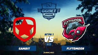 Gambit vs FlyToMoon (игра 1) | BO3 | GG.Bet Hamburg Invitational