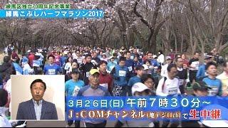 練馬区独立70周年記念事業「練馬こぶしハーフマラソン2017」をJ:COMチャ...