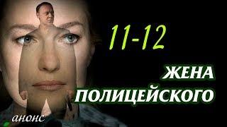 Жена полицейского 11-12 серия / Премьеры 2017 - Детективный сериал НТВ #анонс Наше кино