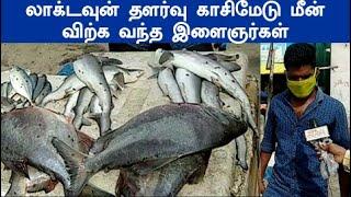 kasimedu fish market latest காசிமேடு மீன் மார்கட் தற்போதைய நிலை மீன் விற்க வந்த இளைஞர்