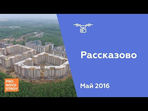 "Облет ЖК ""Рассказово"" от 18.05.2016"