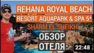 Rehana Sharm Resort Aqua Park Spa обзор отеля Дешевый отдых в Египте Рехана 4 Шарм эль шейх 2021