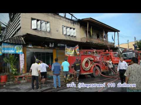 #ไฟไหม้บ้านไม้ 2 ชั้น เขตเทศบาลตำบลเมืองแกลง#
