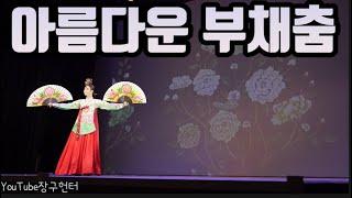 한국무용 '부채춤'