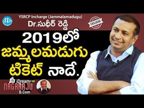 Jammalamadugu YSRCP Incharge Dr Sudheer Reddy Exclusive Interview ||  iDream Nagaraju B.Com #9