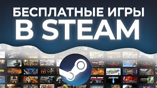 КАК ПОЛУЧИТЬ ПЛАТНЫЕ ИГРЫ В СТИМ БЕСПЛАТНО! БЕСПЛАТНЫЕ ИГРЫ В СТИМ / Steam