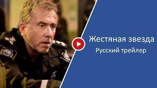 Жестяная звезда (1 сезон) — Русский трейлер (2017)