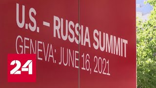 Байден прилетел в Женеву на встречу с Путиным - Россия 24 