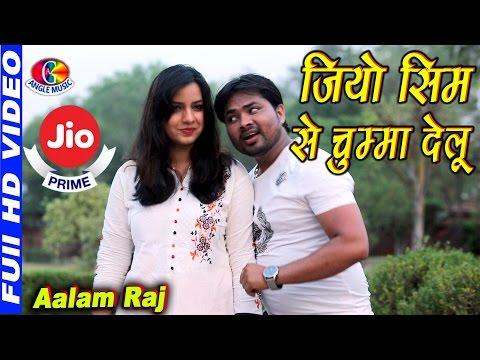 जिओ के सीम से चुम्मा देलु गोरियां 2017 Superhit Song Jio Ke SIm Se Chumma Delu Goriya # Aalam Raj