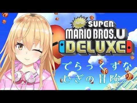 【マリオ DX U】冒険してみた。1.2面【#1】