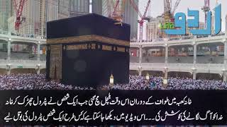 Masjid Ul Haram Latest News | Khana Kaba Latest Newb