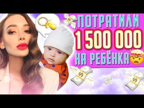 Потратили 1,5 млн рублей, самые бесполезные покупки