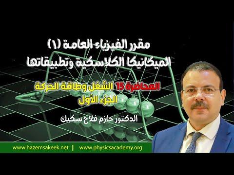 محاضرة 15-1 الشغل وطاقة الحركة Work and Kinetic Energy جامعة الأزهر - غزة
