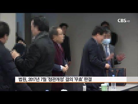 [CBS 뉴스] 오정현 목사가 소집한 공동의회 결의 '무효' 판결 잇따라