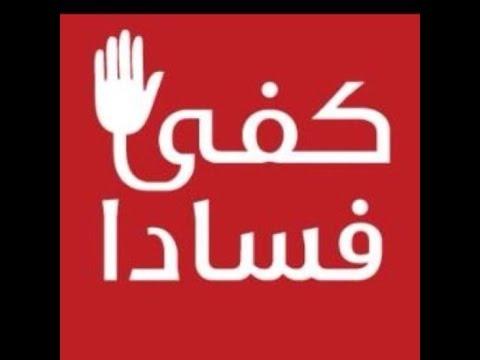 الفساد في تونس يُطيح بالصيد ويهدد حكومة الشاهد!                                14/08/2016