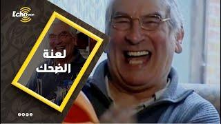 لعنة الضحك..رجل أصيب بنوبة ضحك لا تتوقف حتى تخلى عنه الناس!...فكيف عالجته زوجته؟