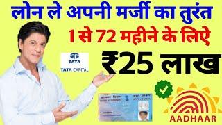 टाटा कैपिटल पर्सनल लोन कैसे ले   Tata Capital Instant personal Loan In India