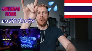 "มนต์รักนักแร็พ "" SONGKRAN REMIX "" ( Prod. By NINO) 