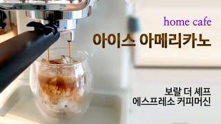 [홈카페] 아이스아메리…