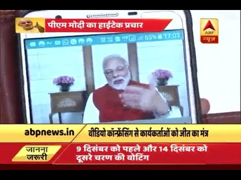 Gujarat Assembly Elections 2017: PM Modi uses technology for campaigning