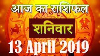 Aaj Ka Rashifal 13 April 2019 आज का राशिफल । Daily horoscope in hindi   Dainik Rashifal