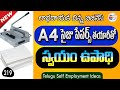 Business ideas in telugu | low investment high profits business in telugu - 219