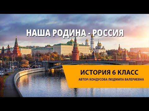 Наша родина россия видеоурок
