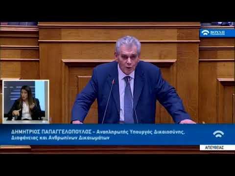 Η ομιλία του Δ. Παπαγγελόπουλου στην Ολομέλεια της Βουλής