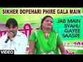 Download Sikher Dopehari Phire Gala Main  Song   Jab Main Byahli Gayee Saasre MP3 song and Music Video