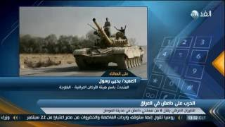 'العمليات العراقية': الموصل ستكون المعركة النهائية.. فيديو
