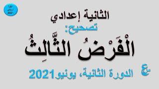 الفرض 3 _الأسدس 2 _ الثانية _ يونيو 2021