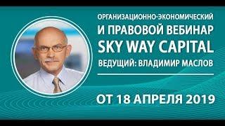 18 04 2019г Вопросы и комментарии SKY WAY CAPITAL В Маслов