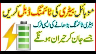 how to increase battery life of android phones 2018 By Kashi Tube