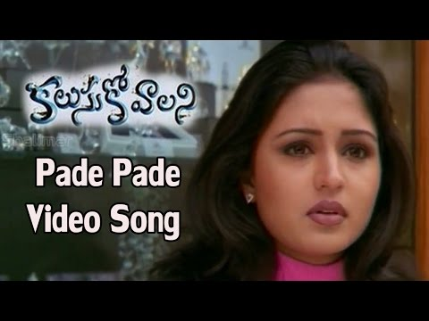 Kalusukovalani Movie || Pade Pade Video Song || Uday Kiran, Pratyusha, Gajala
