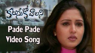 Kalusukovalani Movie || Pade Pade Video Song || Uday Kiran, Pratyusha, Gajala