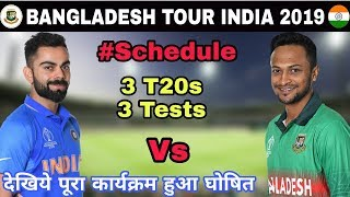 Bangladesh Tour Of India 2019 Schedule, Date, Time, Venue & Fixtures   India Vs Bangladesh 2019
