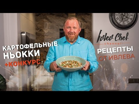 Рецепты от Ивлева картофельные ньокки // КОНКУРС