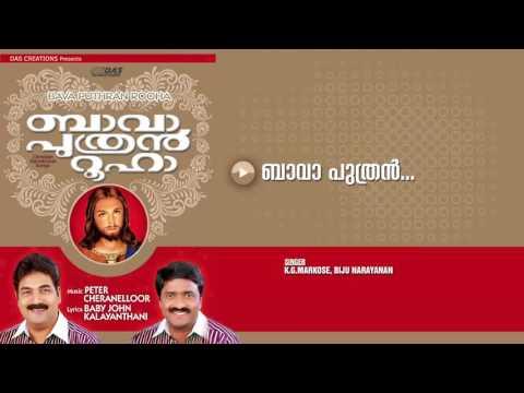 Bavaputhran Rohaye | Sung by K G Markose , Biju Narayanan | Bava Puthran Rooha | HD Song