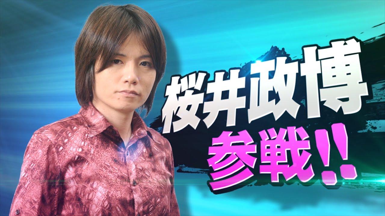 【スマブラ3DS・WiiU】桜井政博参戦!! , YouTube