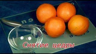Как снять цедру с апельсина?