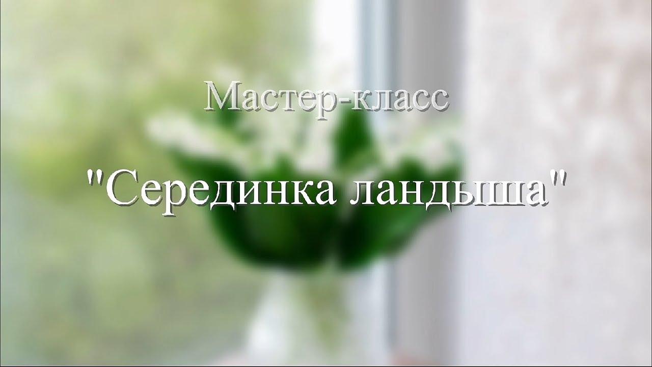 """Мастер-класс """"Серединка ландыша"""""""