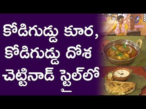 Chettinad egg curry   Babai Hotel   5th January 2018    Full Episode   ETV Abhiruchi