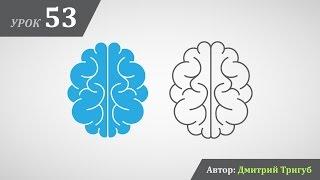 уроки Adobe Illustrator. Урок 53: Как нарисовать мозг в Adobe Illustrator