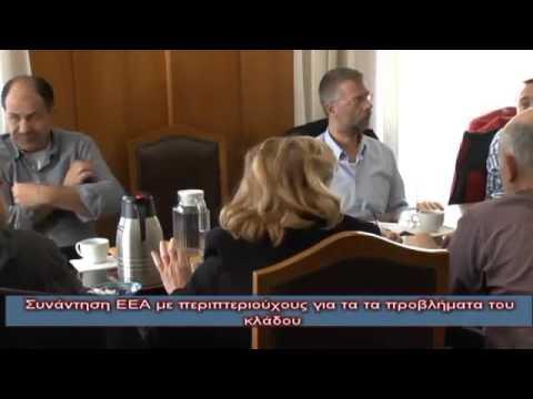 Συνάντηση ΕΕΑ με περιπτερούχους   synpeka gr