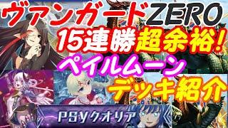 【ヴァンガード】勝率七割!ペイルムーンデッキ紹介!【ZERO】のサムネイル