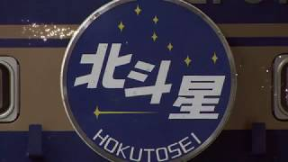 寝台特急「北斗星」  Sleeping limited express 「HOKUTOSEI」